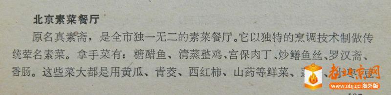 北京素菜.JPG