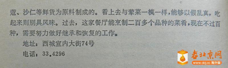 北京素菜2.JPG
