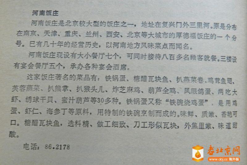 河南饭庄.JPG