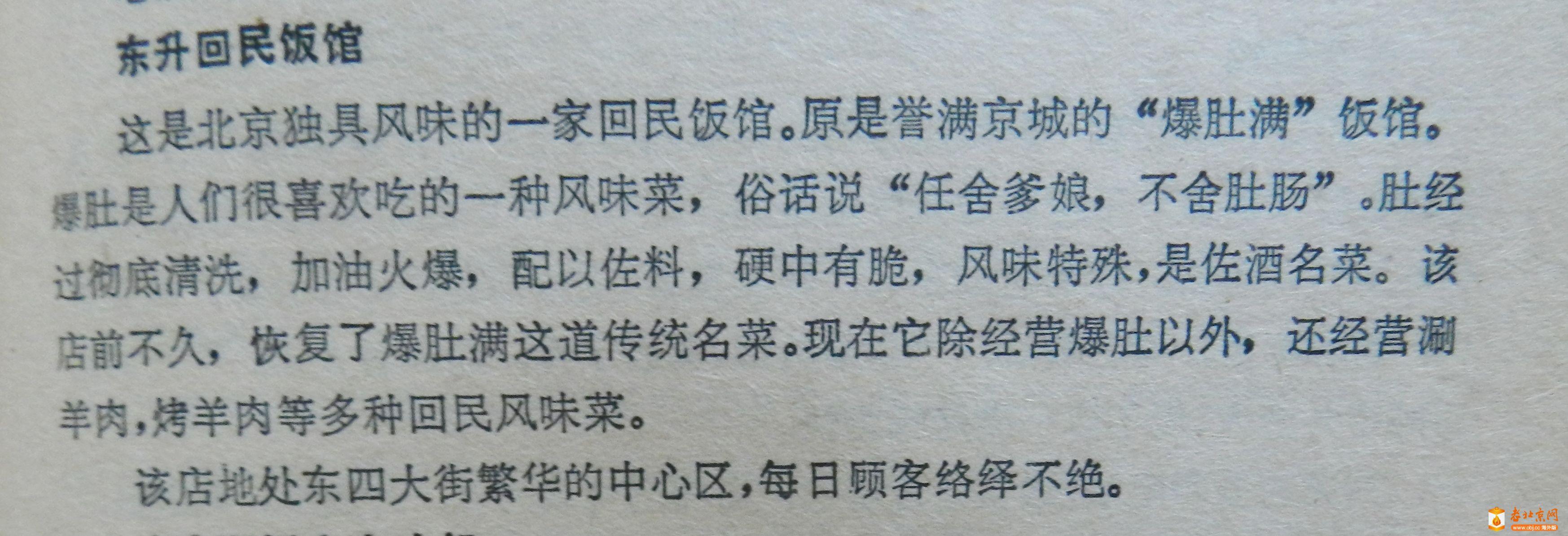 东升回民饭馆.jpg