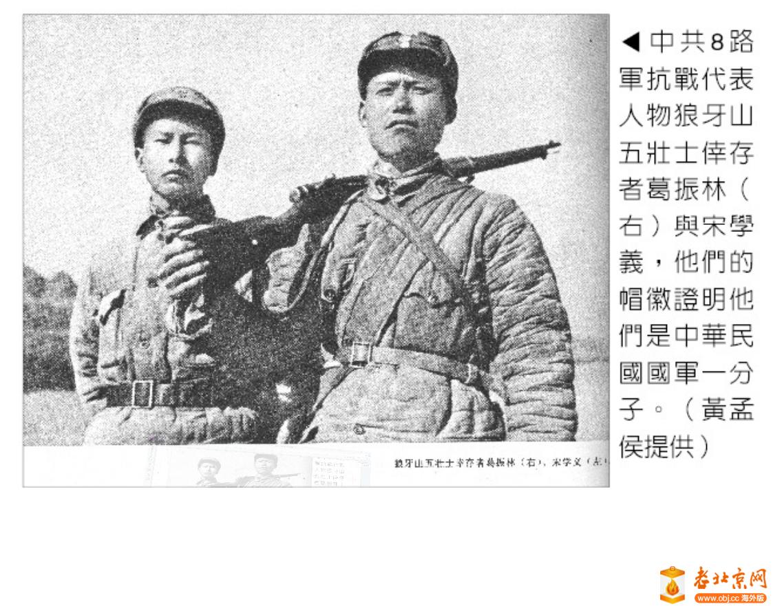 《两岸史话》战斗在青天白日下解放军 国共第二次合作(之二)