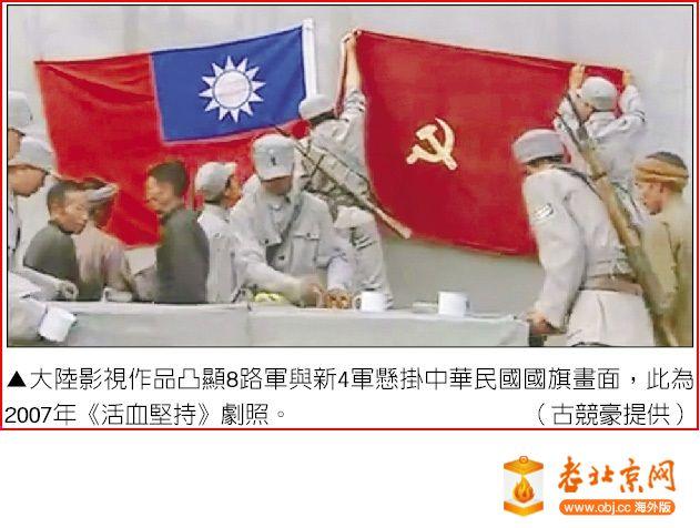 战斗在青天白日下的解放军  共产党捍卫中华民国(之三)