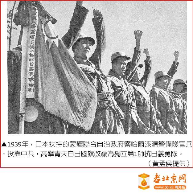 《两岸史话》战斗在青天白日下的解放军 中共深入敌后战场(之四)