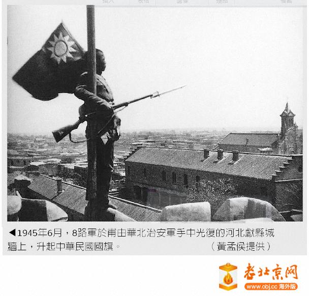 《两岸史话》战斗在青天白日下的解放军 两个中国之命运 (之五)