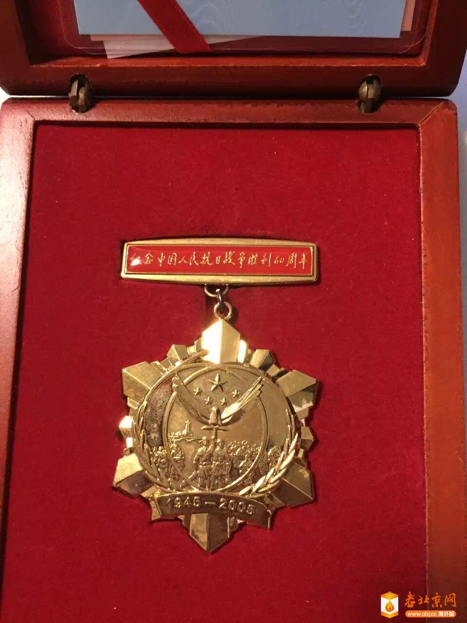 抗战胜利60周年 纪念章