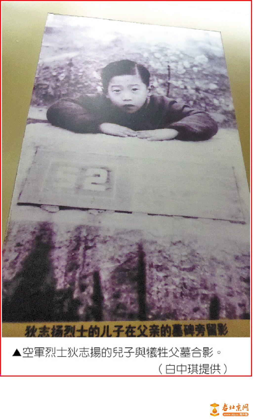 正义复位 记重庆汪山空军英烈  战争与和平(之一)