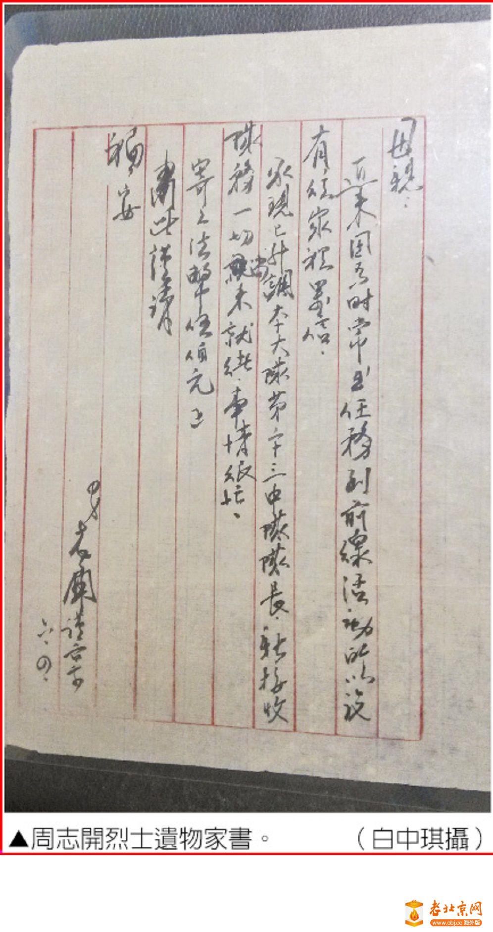 正义复位 记重庆汪山空军英烈  发现英烈墓次图(之二)
