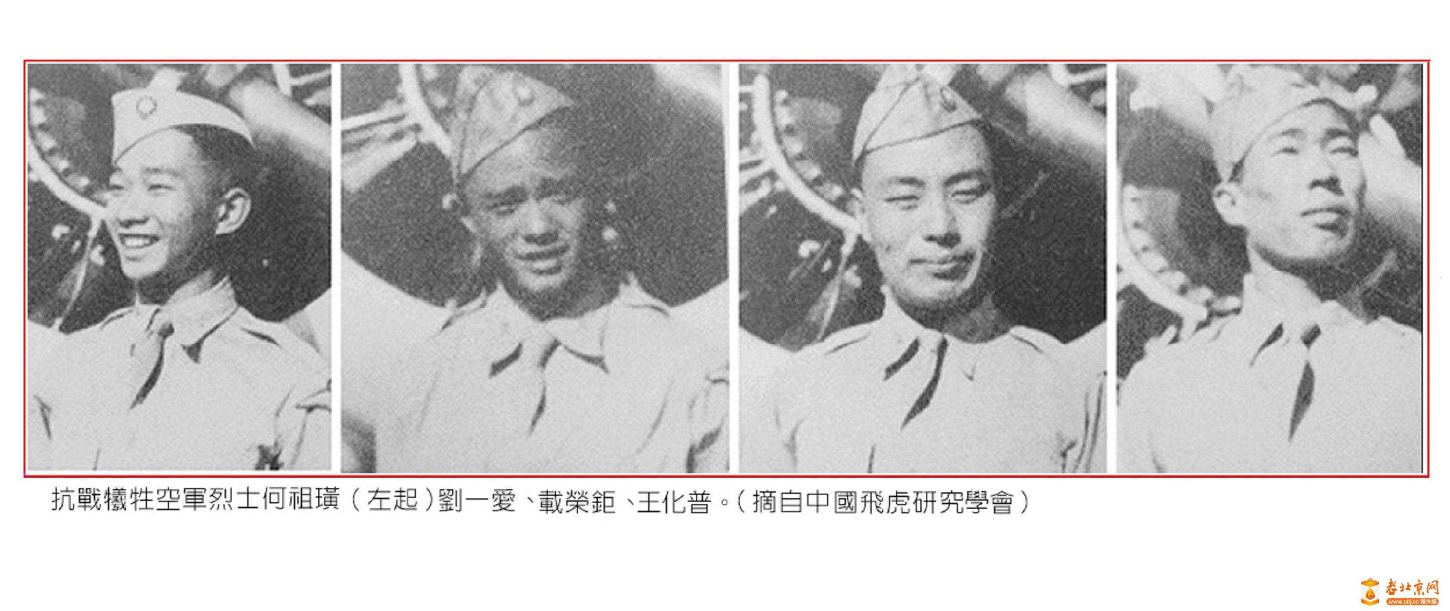 正义复位 记重庆汪山空军英烈  墓次图的秘密(之三)