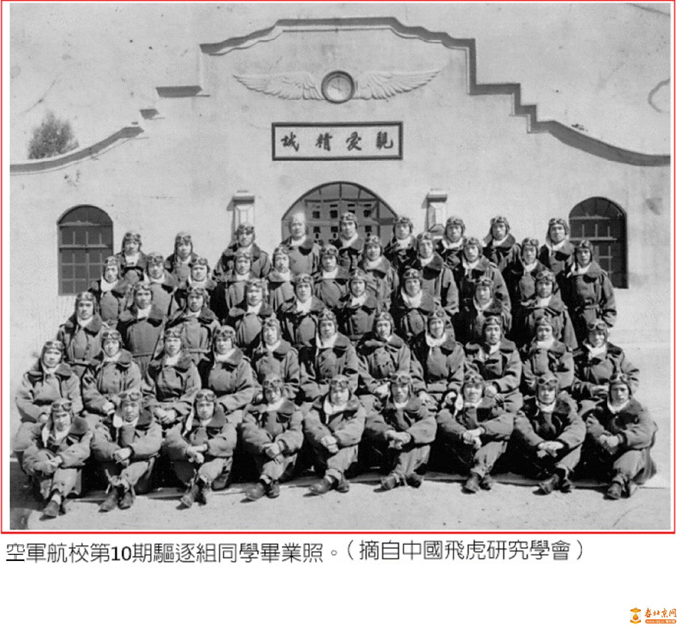 正义复位 记重庆汪山空军英烈  旧空军坟不存在了(之五)