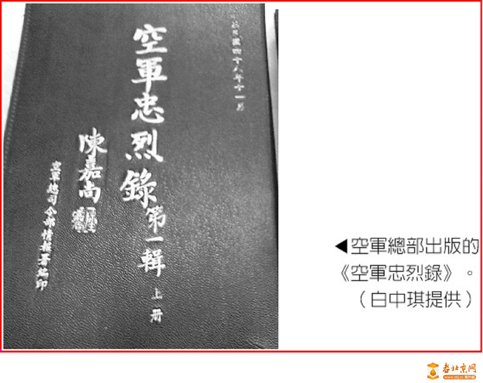 正义复位 记重庆汪山空军英烈  国军忠烈武德典范(之七)