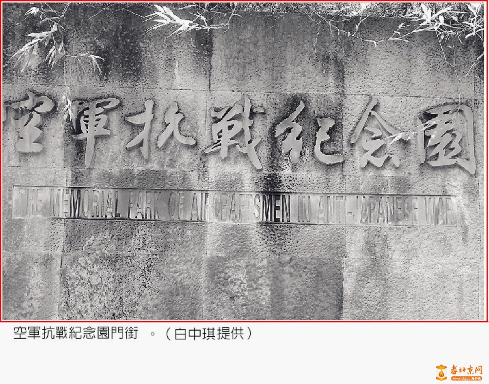 正义复位 记重庆汪山空军英烈 从空军坟到空军坡(之八)
