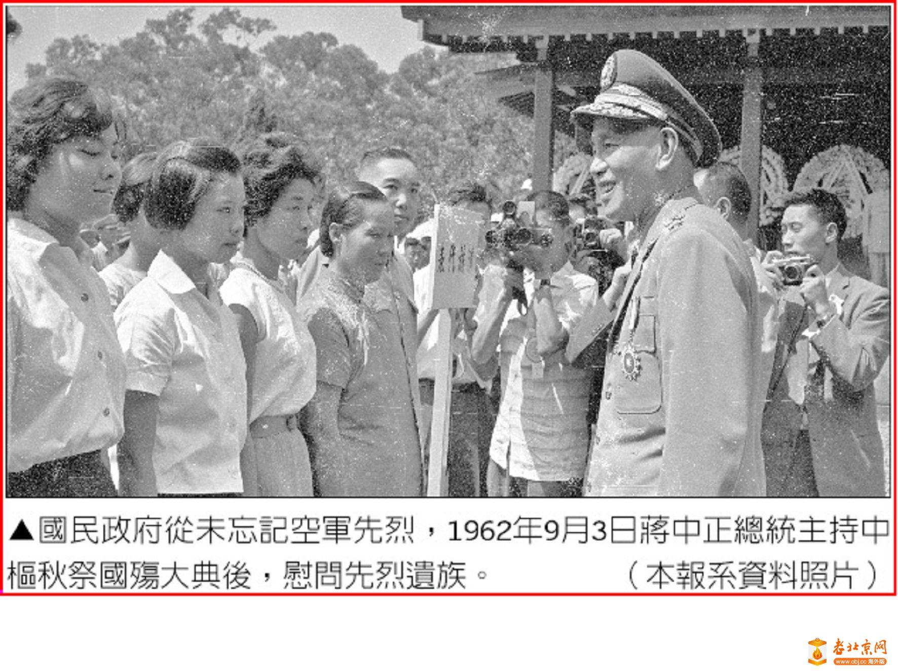 正义复位 记重庆汪山空军英烈 -抗战忠烈传奇(之九)