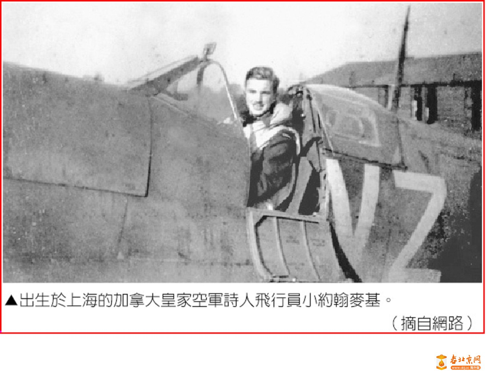 正义复位 记重庆汪山空军英烈  高飞──轻触上帝的脸(之十)