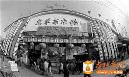 百年东单菜市场重张开业!