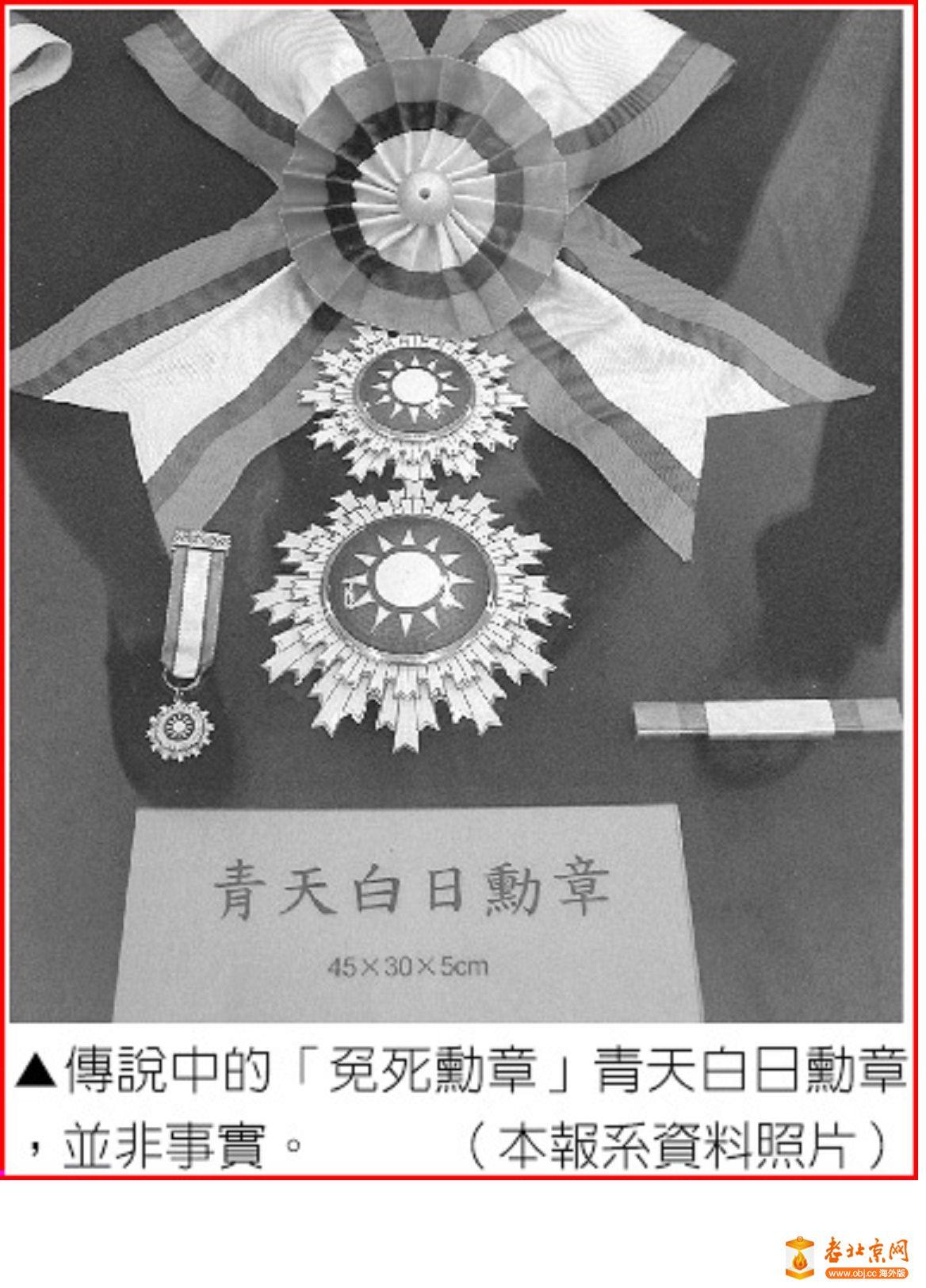 青天白日勋章的故事  江桥抗战(之二)