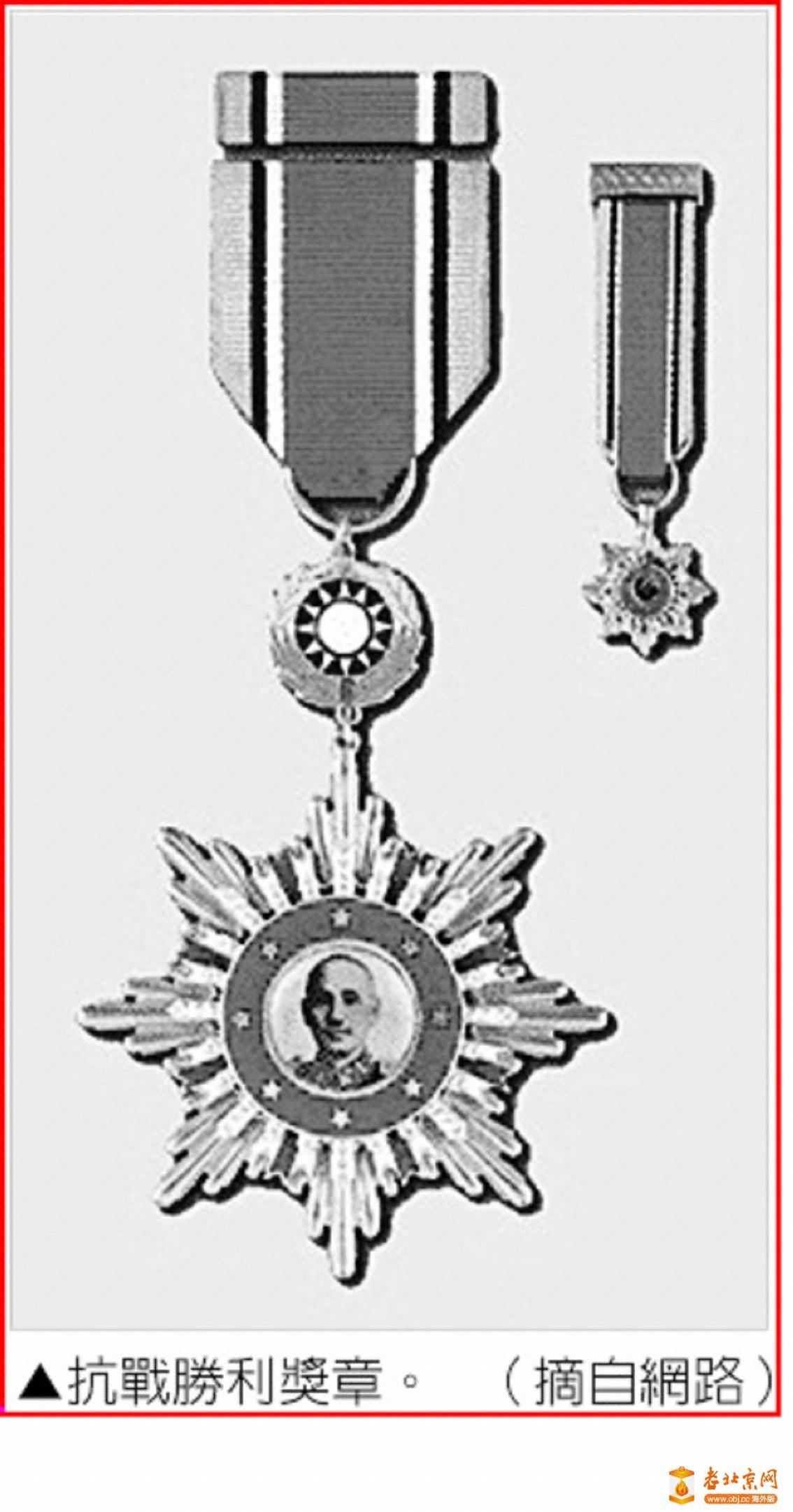 青天白日勋章的故事  誓师北伐10周年勋章(之五)