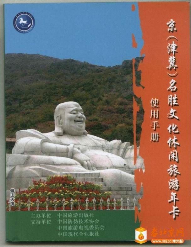 京津冀旅游年卡手册1.jpg