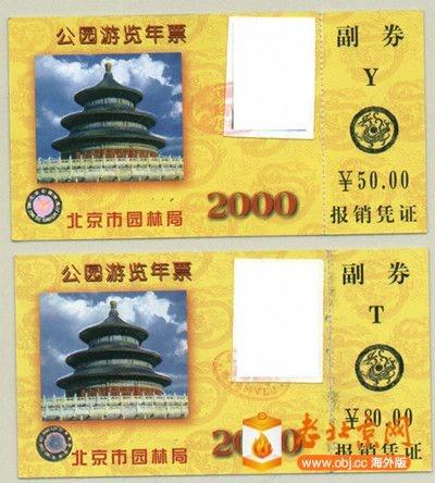 公园游览年票1(2000年版)_副本_副本.jpg