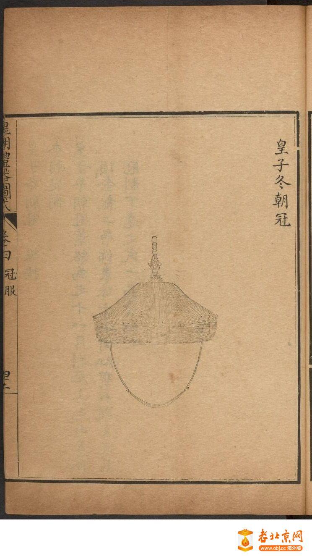 皇朝礼器图式351-400.頁_page24_image1a.jpg