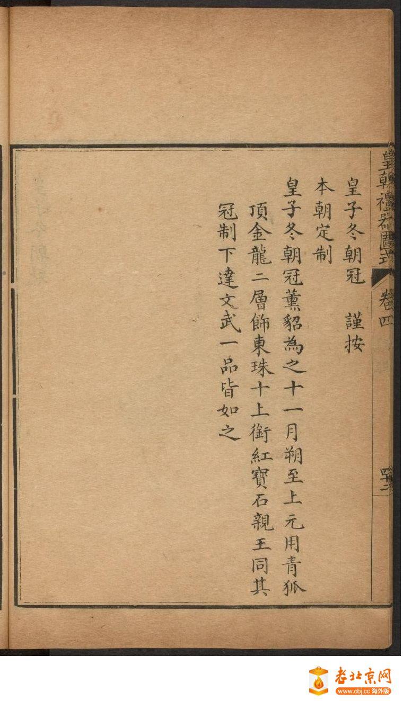 皇朝礼器图式351-400.頁_page25_image1a.jpg