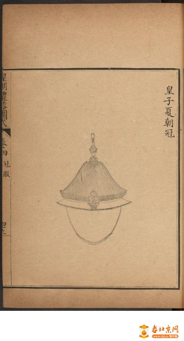 皇朝礼器图式351-400.頁_page25_image1b.jpg