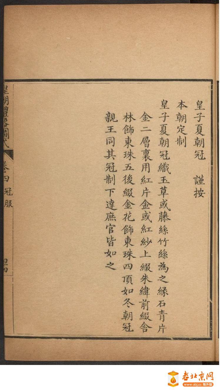 皇朝礼器图式351-400.頁_page26_image1b.jpg