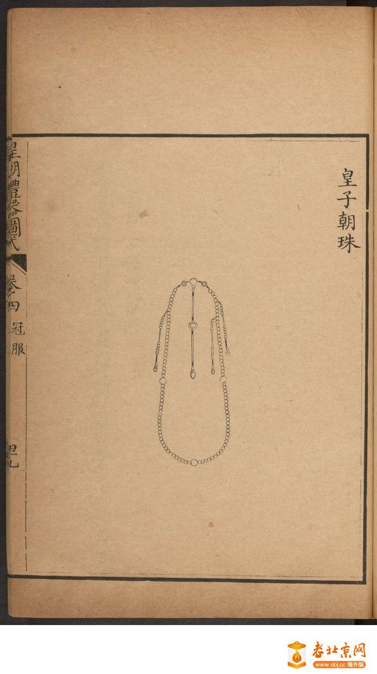 皇朝礼器图式351-400.頁_page31_image1a.jpg