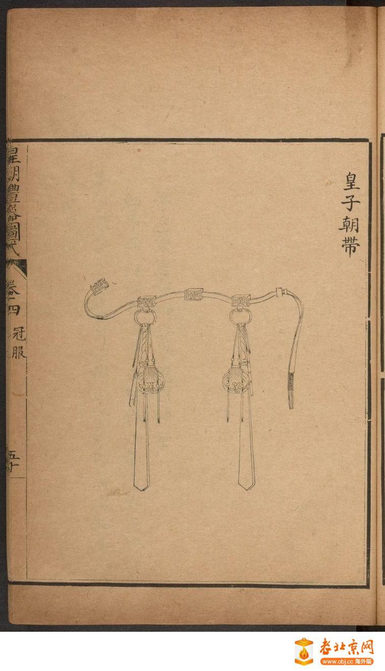 皇朝礼器图式351-400.頁_page32_image1a.jpg