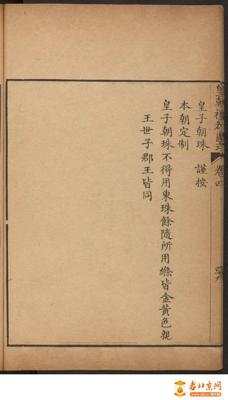 皇朝礼器图式351-400.頁_page32_image1b.jpg