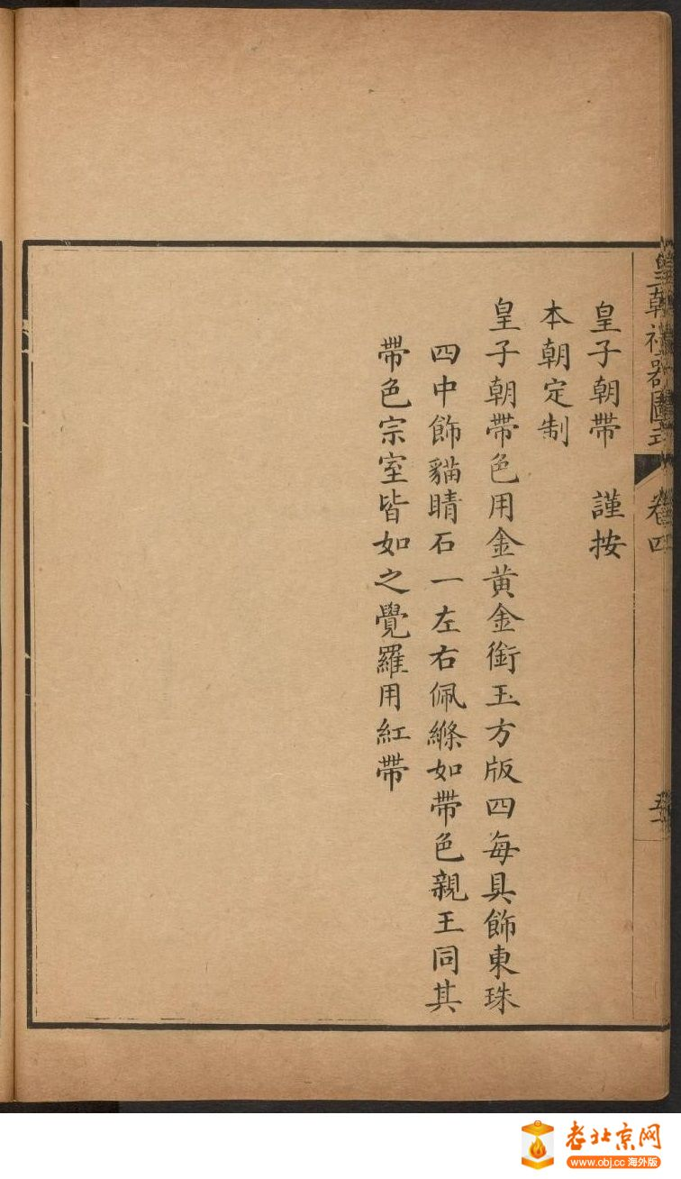 皇朝礼器图式351-400.頁_page33_image1b.jpg