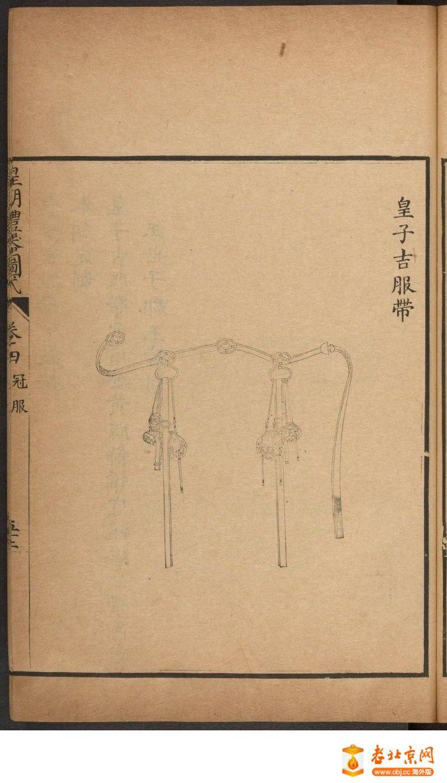 皇朝礼器图式351-400.頁_page34_image1a.jpg