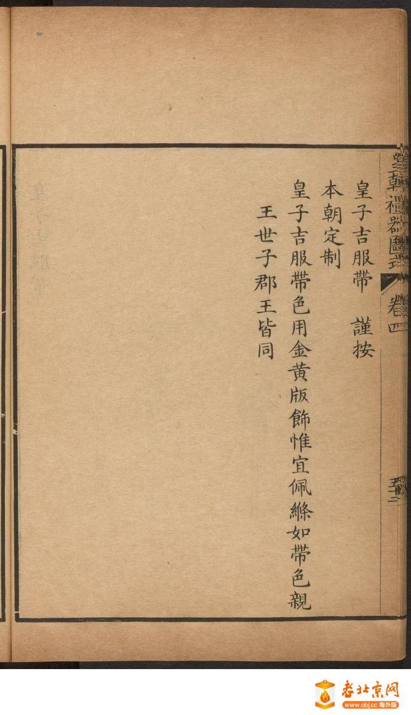 皇朝礼器图式351-400.頁_page35_image1b.jpg