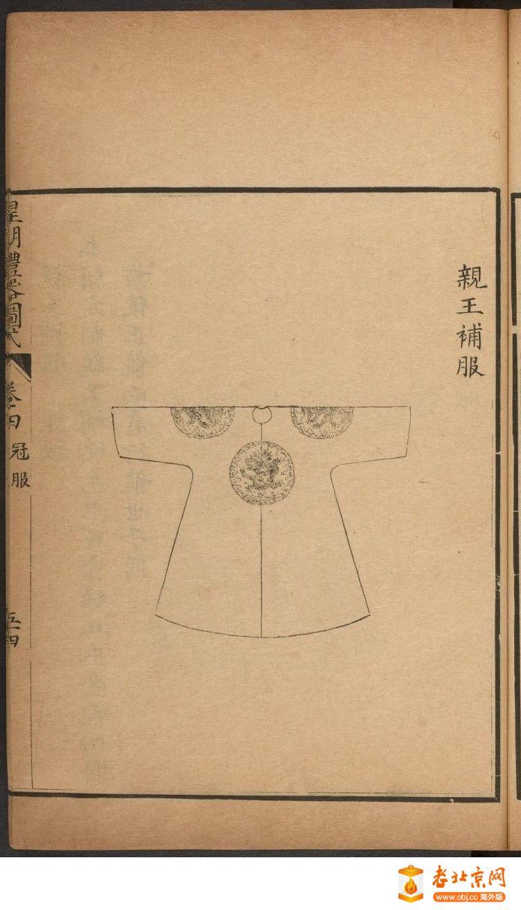 皇朝礼器图式351-400.頁_page36_image1a.jpg