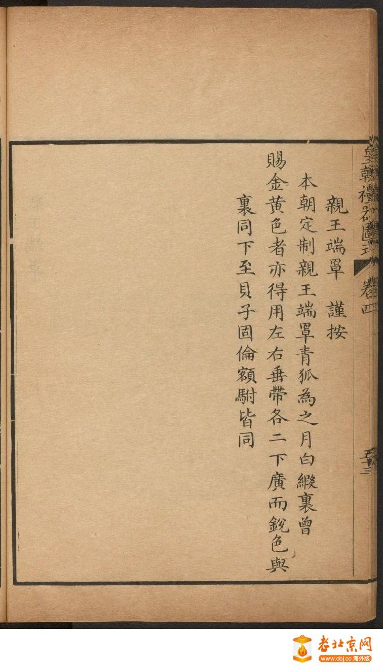 皇朝礼器图式351-400.頁_page36_image1b.jpg