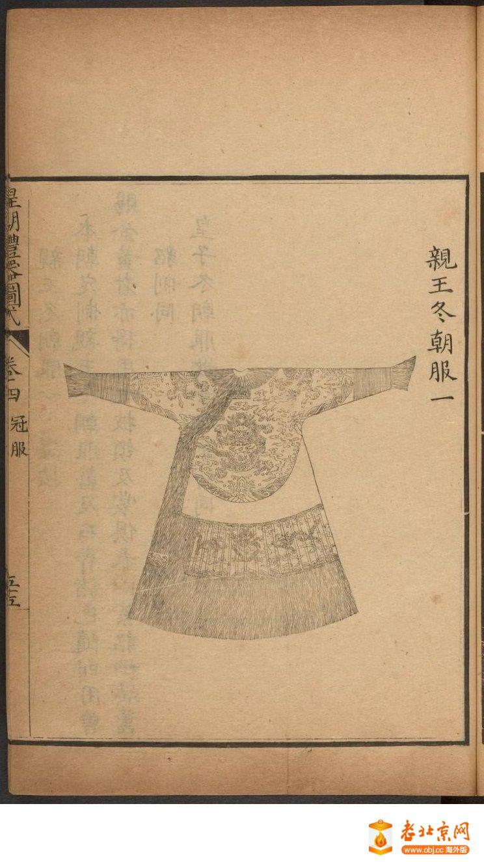 皇朝礼器图式351-400.頁_page37_image1a.jpg