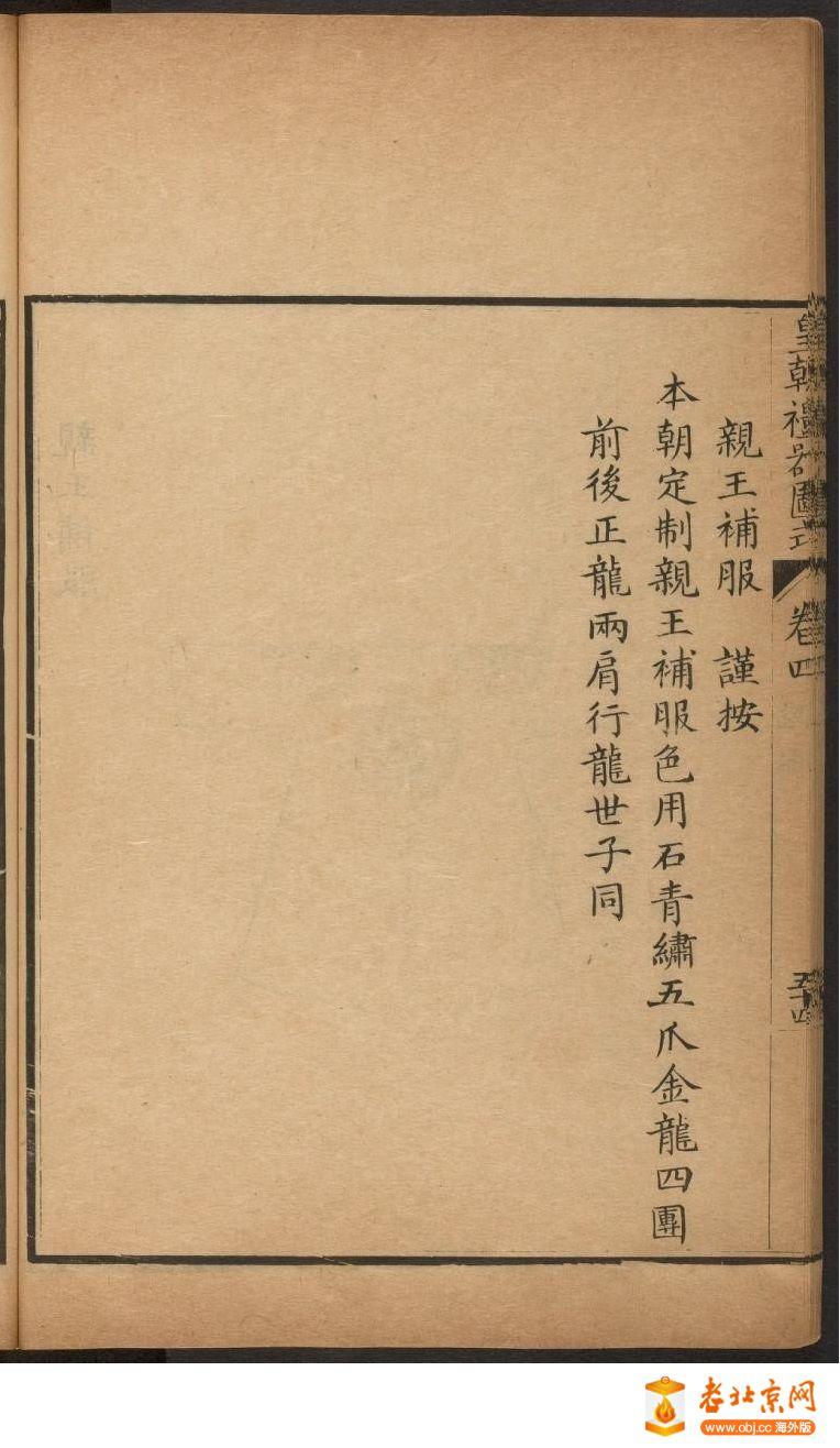 皇朝礼器图式351-400.頁_page37_image1b.jpg