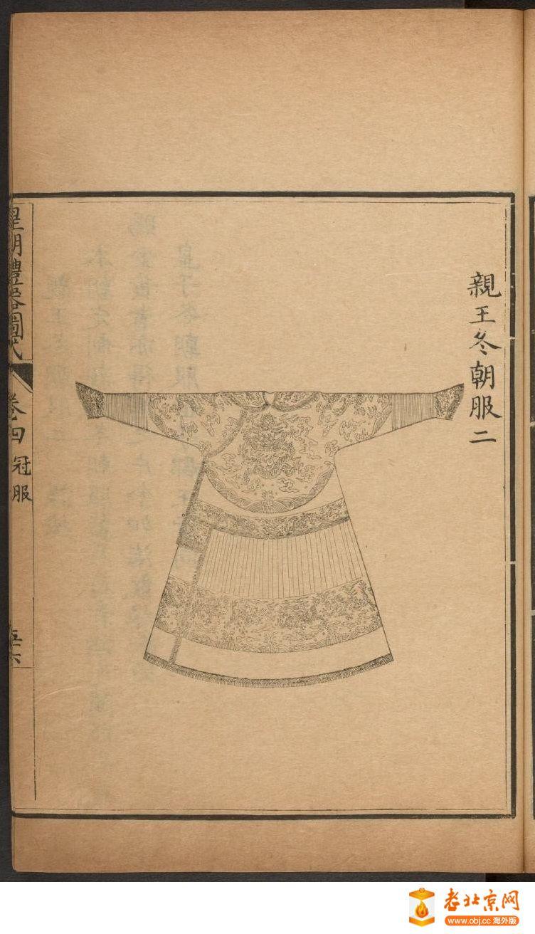 皇朝礼器图式351-400.頁_page38_image1a.jpg