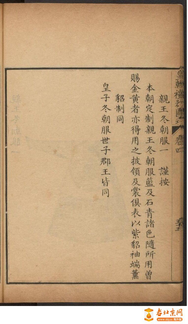 皇朝礼器图式351-400.頁_page38_image1b.jpg
