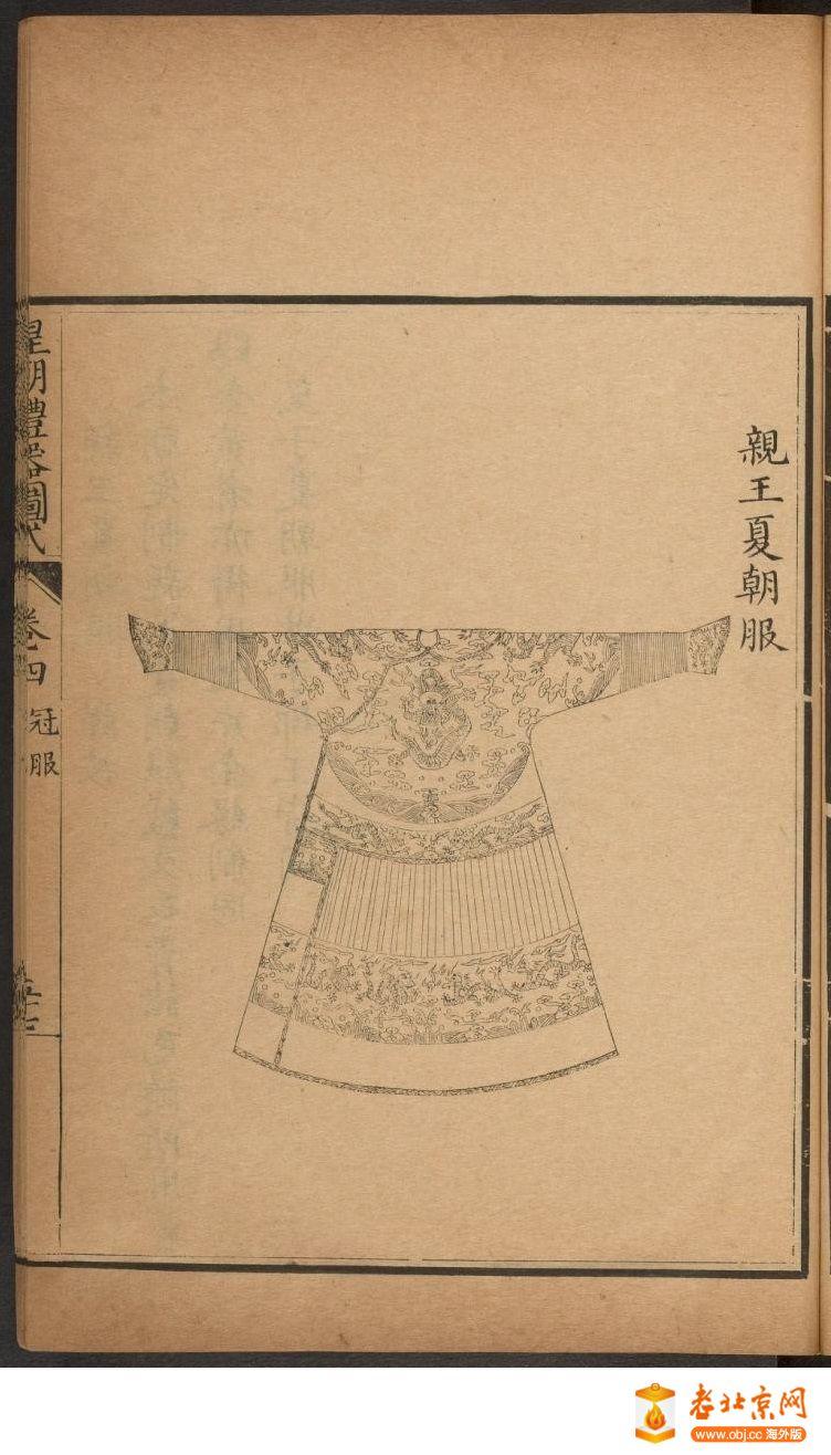 皇朝礼器图式351-400.頁_page39_image1a.jpg