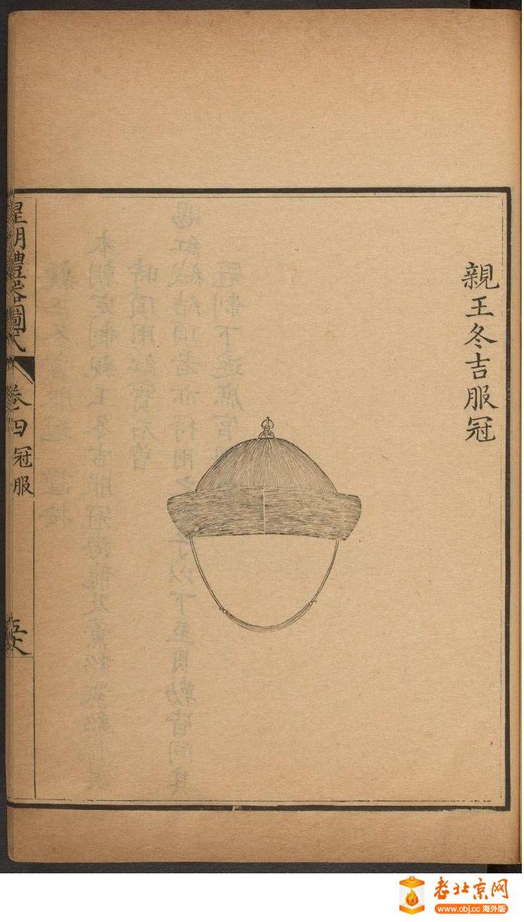 皇朝礼器图式351-400.頁_page40_image1a.jpg