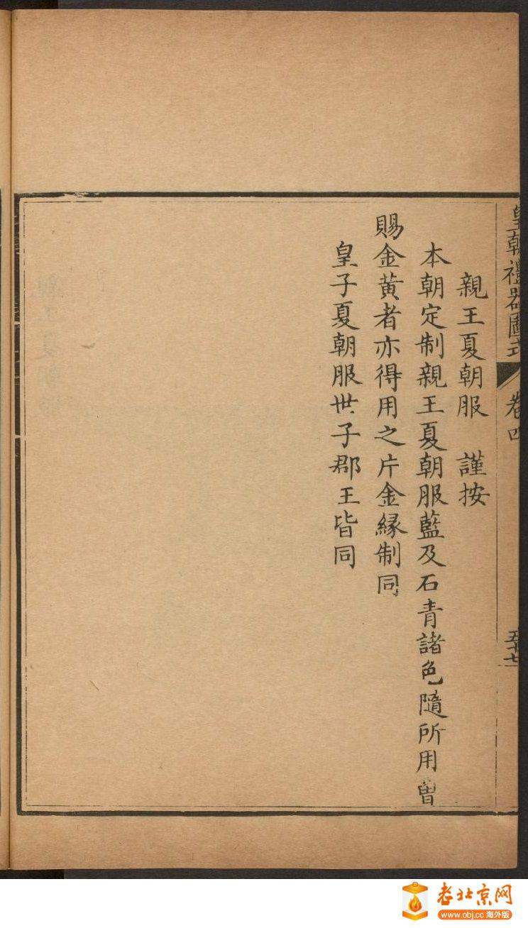 皇朝礼器图式351-400.頁_page40_image1b.jpg
