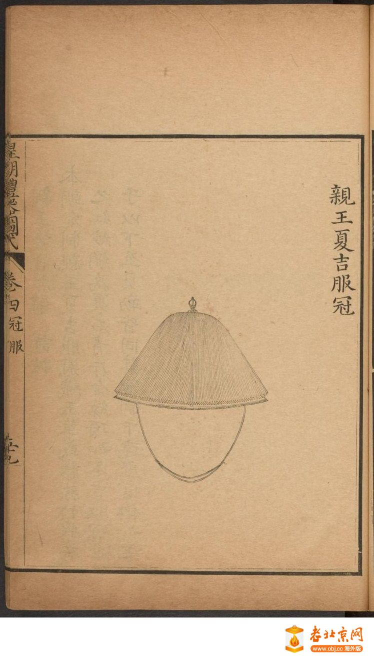 皇朝礼器图式351-400.頁_page41_image1a.jpg