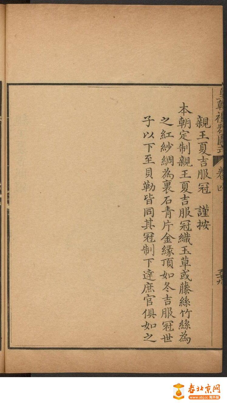 皇朝礼器图式351-400.頁_page42_image1a.jpg
