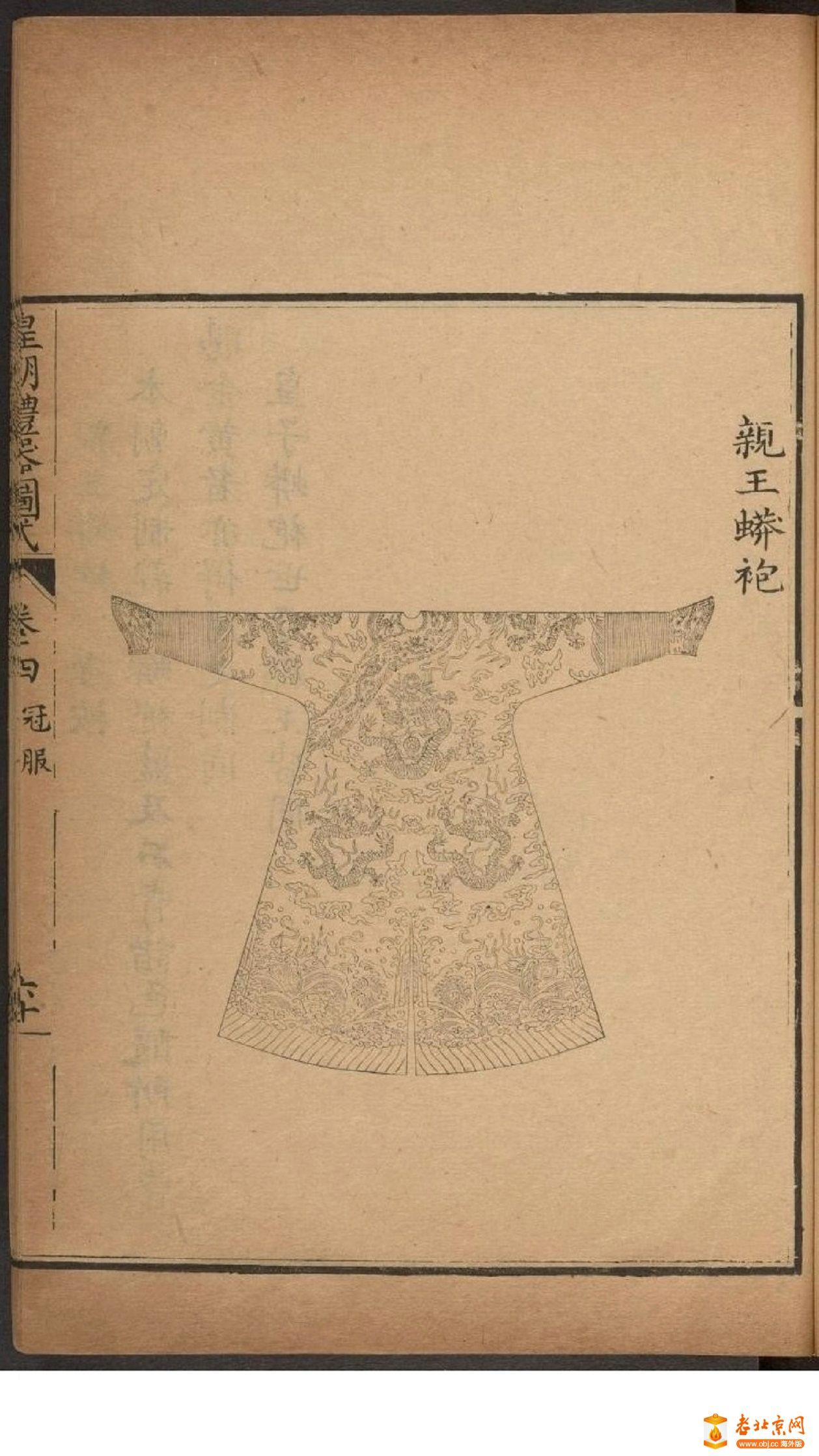 皇朝礼器图式351-400.頁_page42_image1a1.jpg