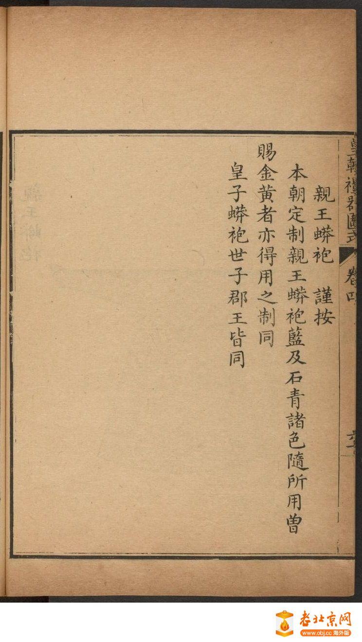 皇朝礼器图式351-400.頁_page43_image1a.jpg