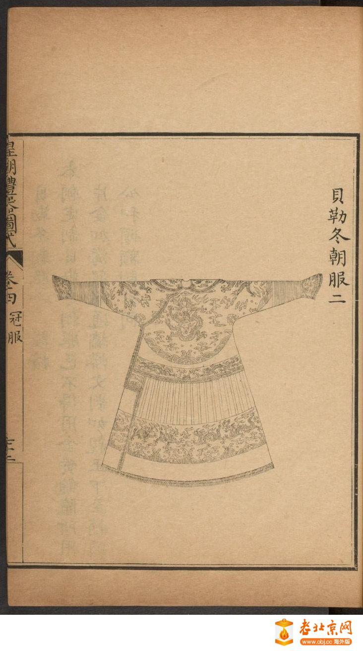 皇朝礼器图式401-450.頁_page4_image1a.jpg