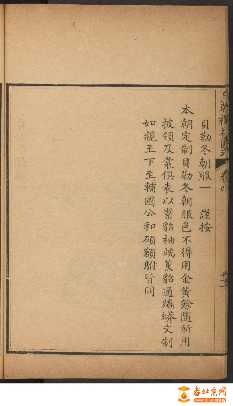 皇朝礼器图式401-450.頁_page4_image1b.jpg