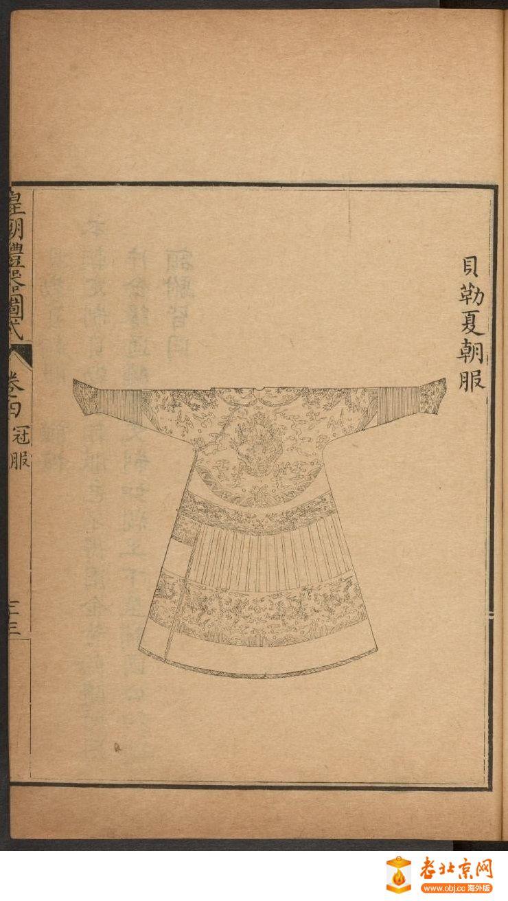 皇朝礼器图式401-450.頁_page5_image1a.jpg