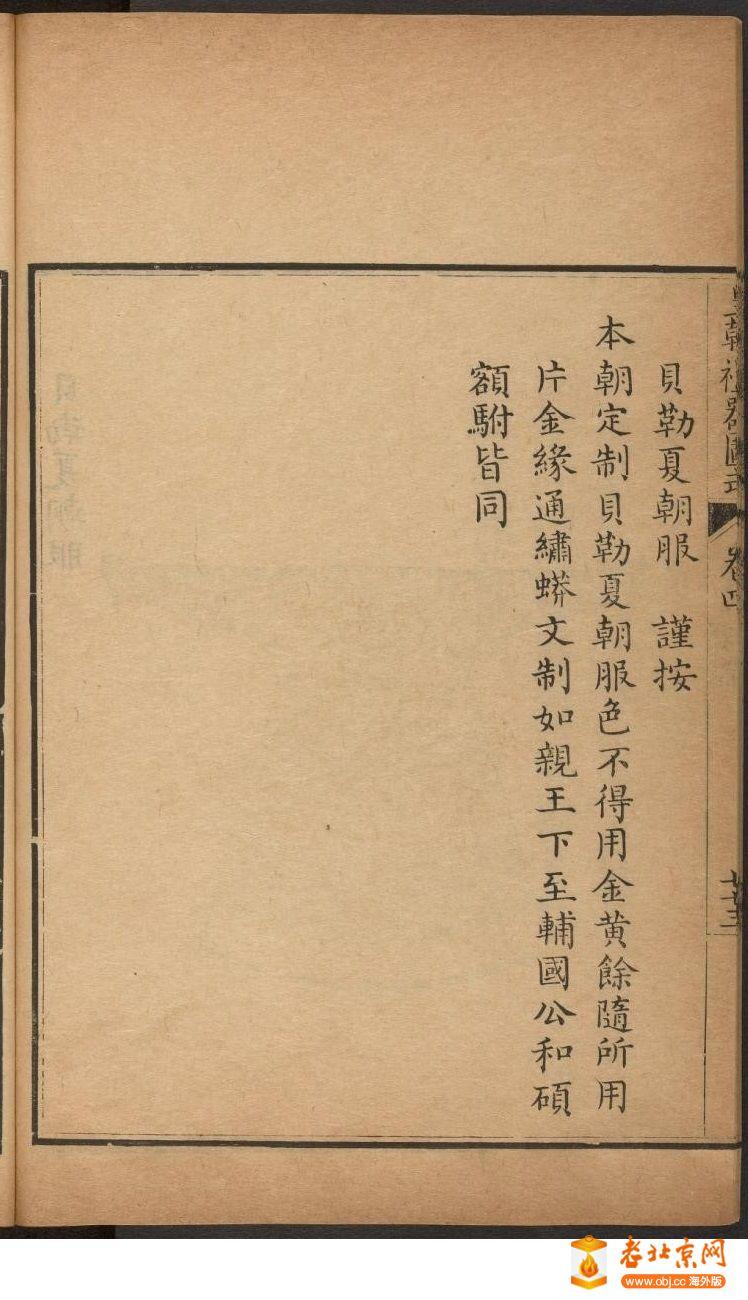 皇朝礼器图式401-450.頁_page6_image1b.jpg