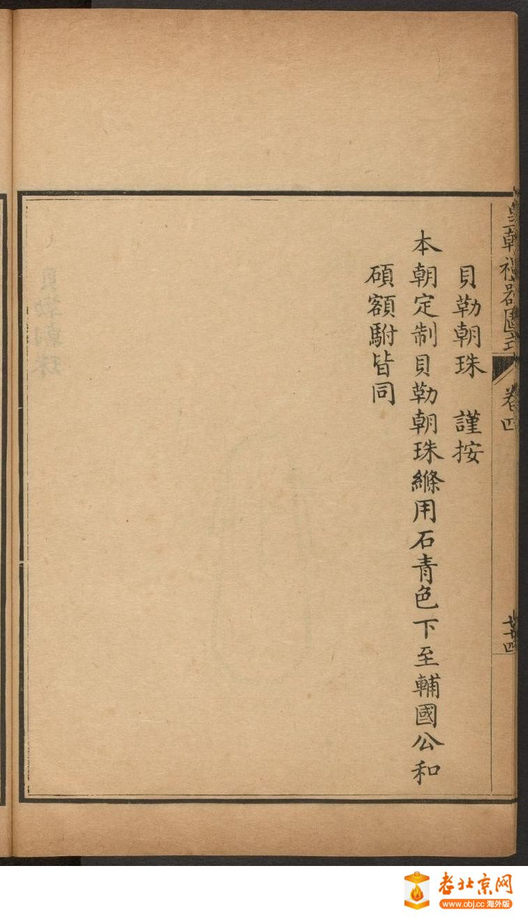 皇朝礼器图式401-450.頁_page7_image1b.jpg